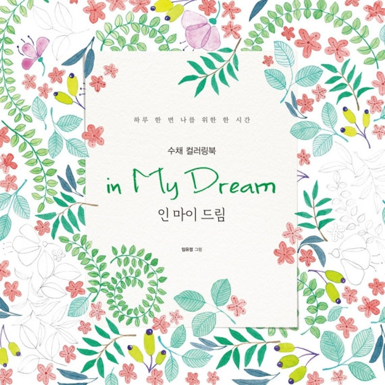 In My Dream Watercolor Coloring Book For Adult Watercolor Etsy