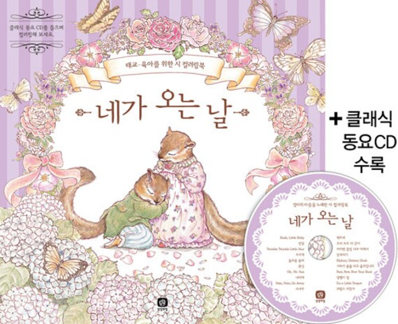 The Day We Finally Meet Korean Prenatal Colouring Book Poem
