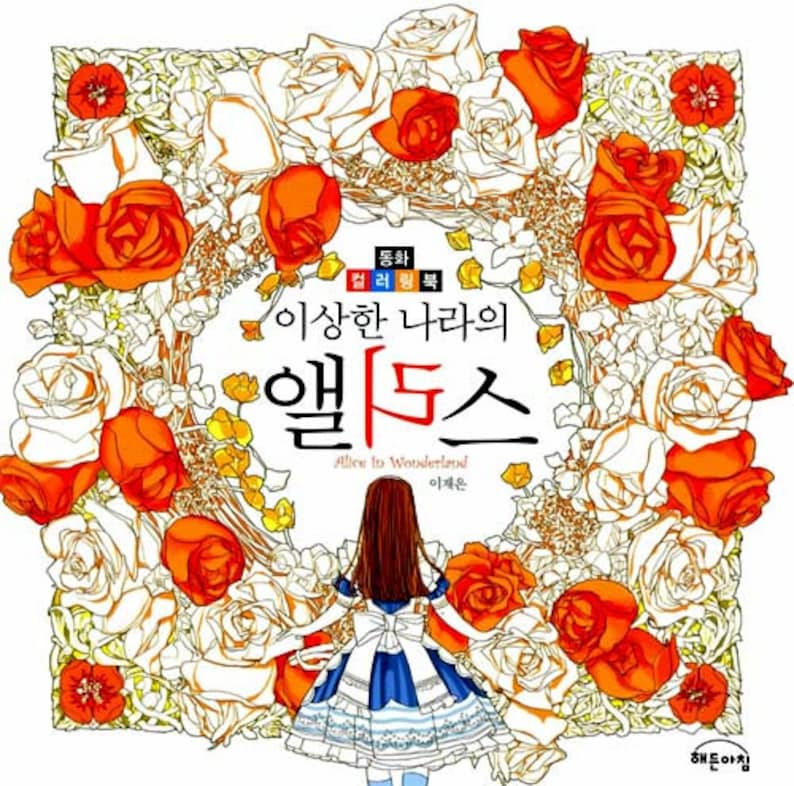Alice in Wonderland Fairy tale Coloring book for adult by Lee Jaeeun -  Color the Classics Korean Colouring Book