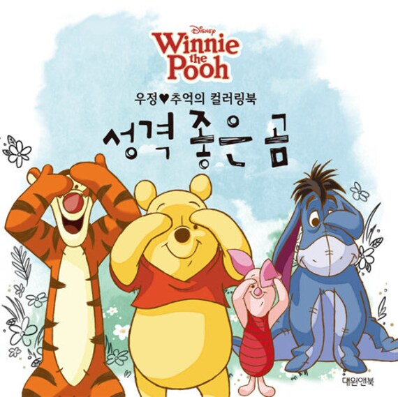 Disney Winnie The Pooh Coloring book