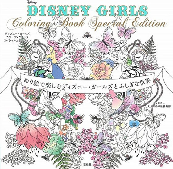 SALE! DISNEY GIRLS Special Edition Japanese Coloring Book for adult -  Disney Beauty and the Beast Little Mermaid Alice Colouring