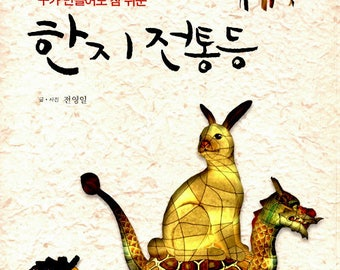 Korean hanji craft Book
