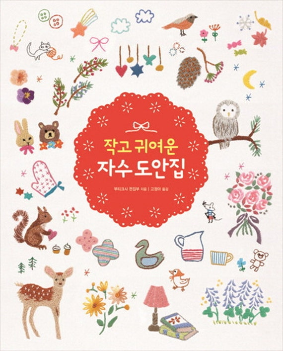 Small And Cute Embroidery Patterns Book Cat Dog Rabbit Bird Flower