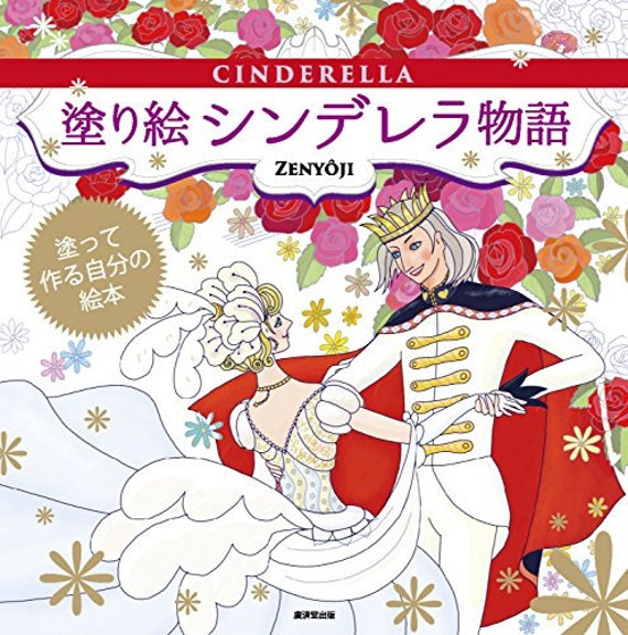 Cinderella Story Coloring Book For Adult By Zenyoji Japanese