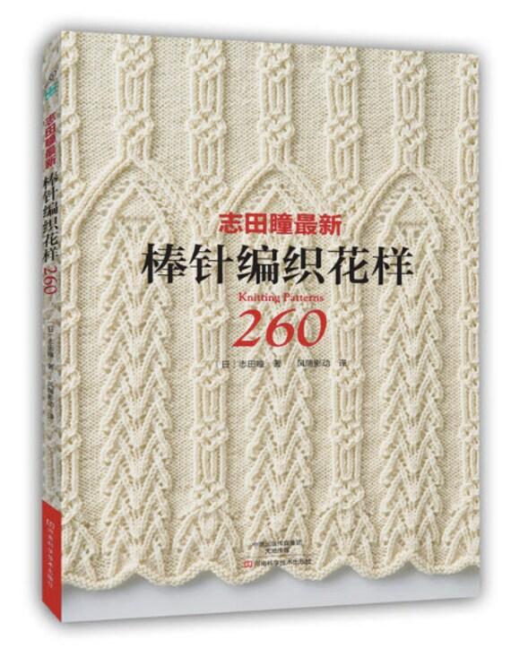 Knitting Pattern Book 260 by Hitomi Shida Chinese Version