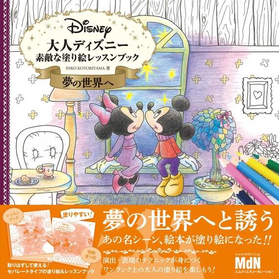 The World Of Dreams Coloring Book Vol2 By INKO KOTORIYAMA