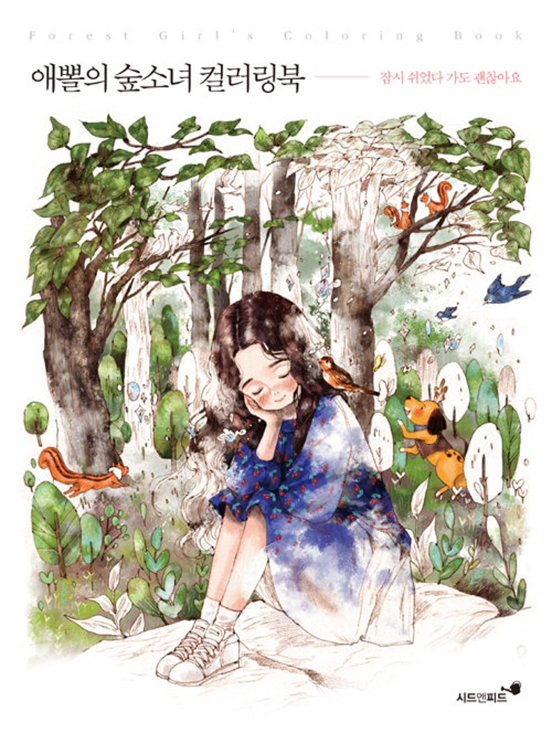 Forest Girl\'s Coloring Book by Aeppol - Forest girls korean colouring book  by aeppol(エポル)
