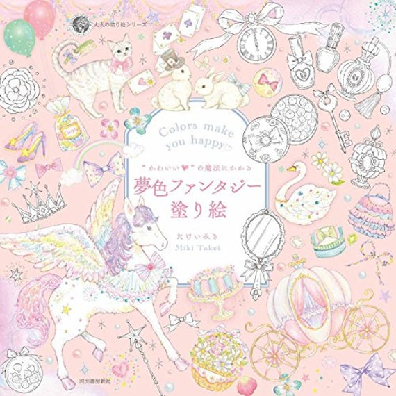 Colors make you happy colouring Book Vol.1 by Miki Takei - Cute Dream and  Fantasy according to the magic Japanese Coloring Book for adult