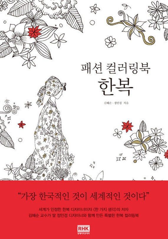 Hanbok Fashion Coloring Book Korean Traditional Clothes Etsy