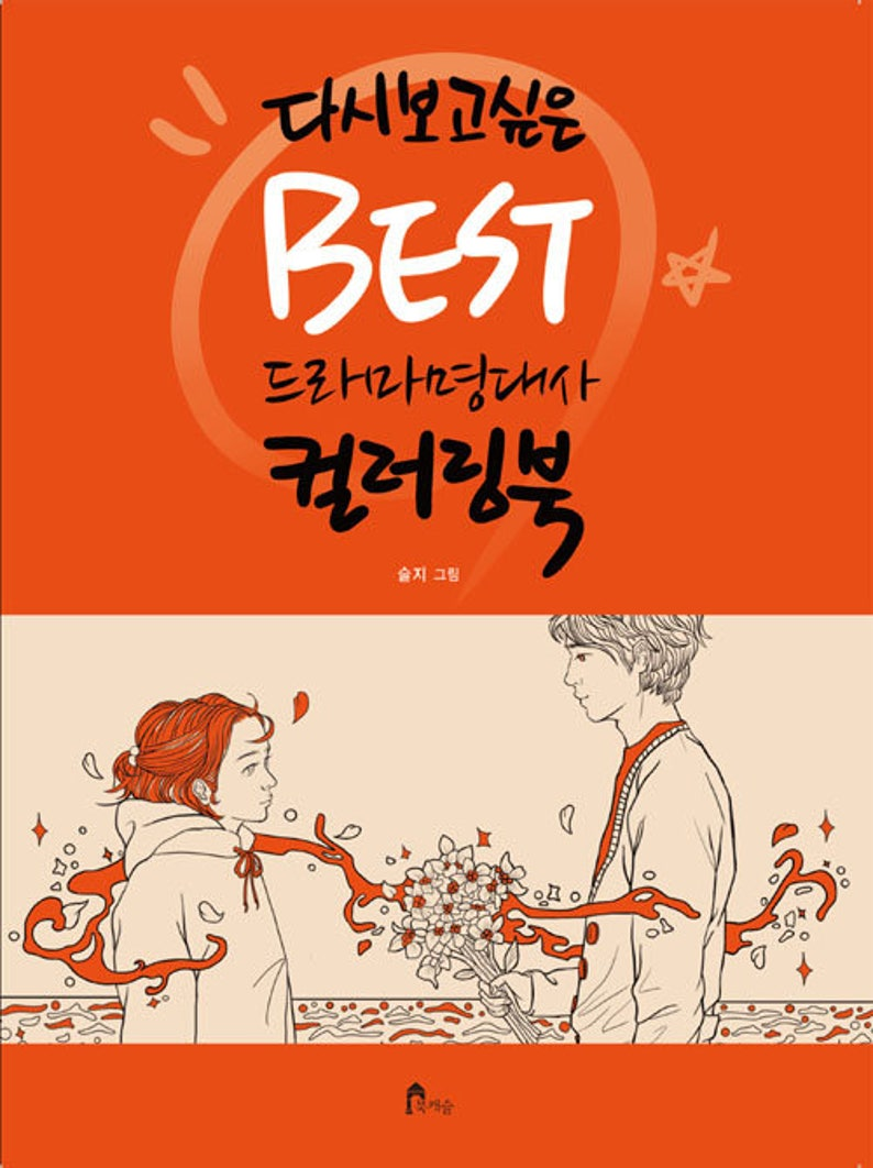 Best Korean Drama Coloring book - Lovers Coloring book for adult