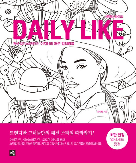 - DAILY LIKE Fashion Coloring Book Korean Colouring Book Etsy