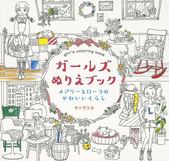 Girl\'s colouring book by Yuka Sato - Cute life of Girls Mary and Laura  Coloring book for adult, Japanese Colouring Book, 4591149285