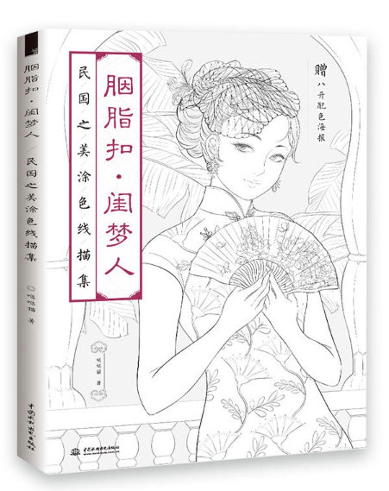 Coloriage Chat Chinois.Rotuge Dame Chinois Coloriages Da Da Chat Devrait Commencer Etsy