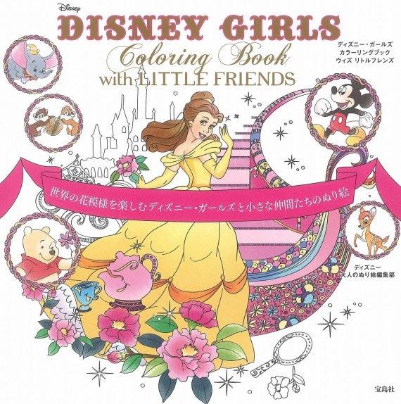 Livre A Colorier Disney Filles Avec Des Petits Amis Filles Disney Princesse Japonaise Livre De Coloriage Pour Adulte