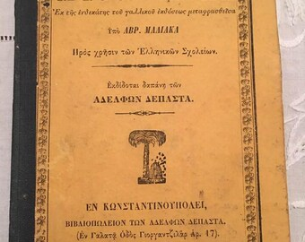 1868 Book Greek, Mythology Επιτομή Ελληνικής Μυθολογίας, Very Rare