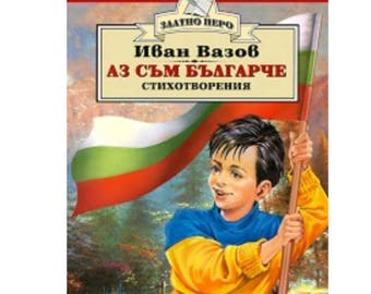 Ivan Vazov Poems children's literature I AM BULGARIAN Where is BULGARIА