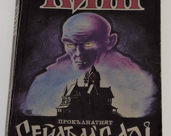 Stephen King Salem's Lot First BULGARIAN EDITION