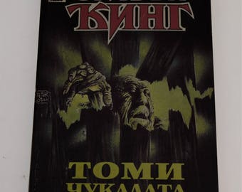 The Tommyknockers Stephen King First BULGARIAN EDITION second book