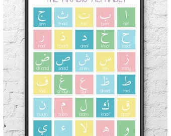 the arabic alphabet printabledigital download