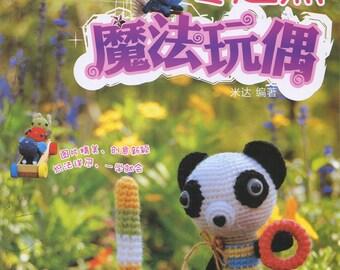 Ami Ami dogs Amigurumi dog 2 Japanese book Cute amigurumi | Etsy