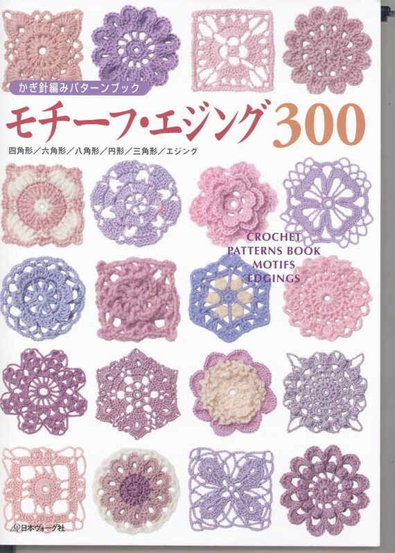 Motifs Ebook 300 Crochet Motifs Japanese Crochet Book Crochet Etsy