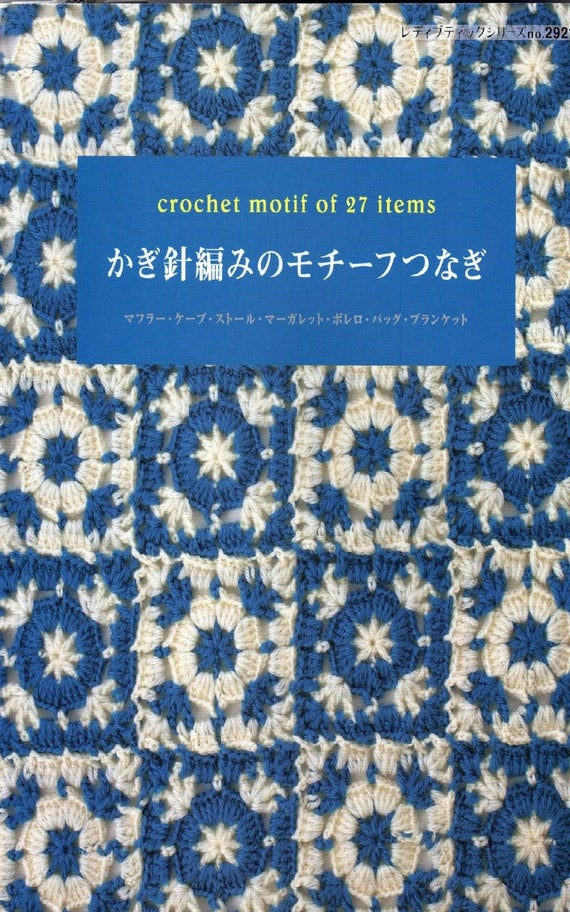 Japonese Crochet Ebook Crochet Japanese Irish Crochet Patterns Etsy