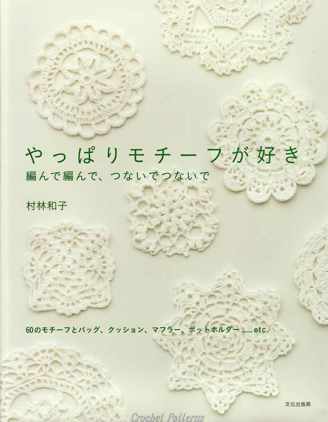Crochet Motif 2008 Crochet Motif Pineapple Pattern Japanese Etsy
