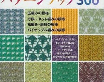 Crochet pattern book 300 Japonese crochet ebook Crochet motifs pattern