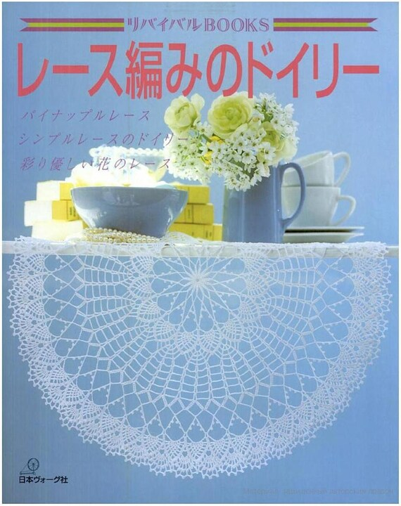 118 Lace Doily Book Doilies Crochet Pattern Book Japanese Etsy