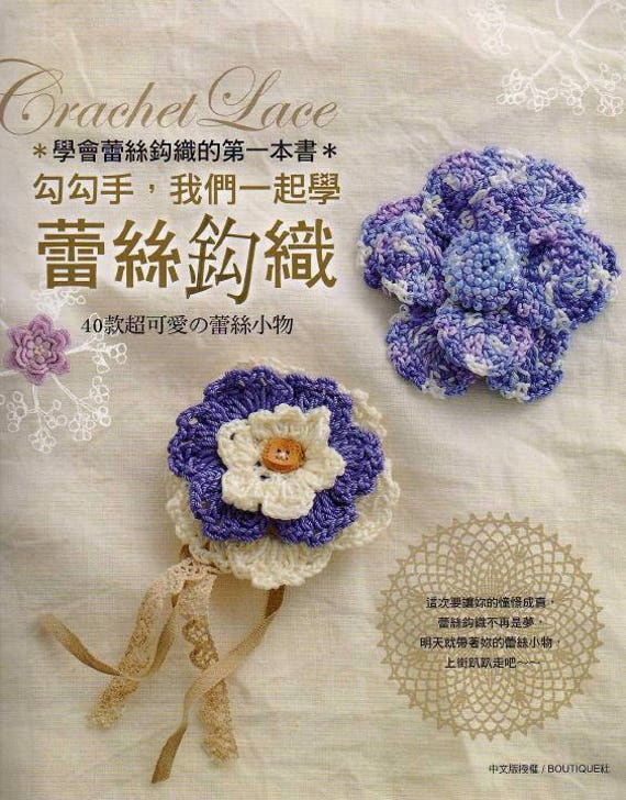 Crochet Lace Japanese Book Irish Crochet Crochet Flower Japan Etsy