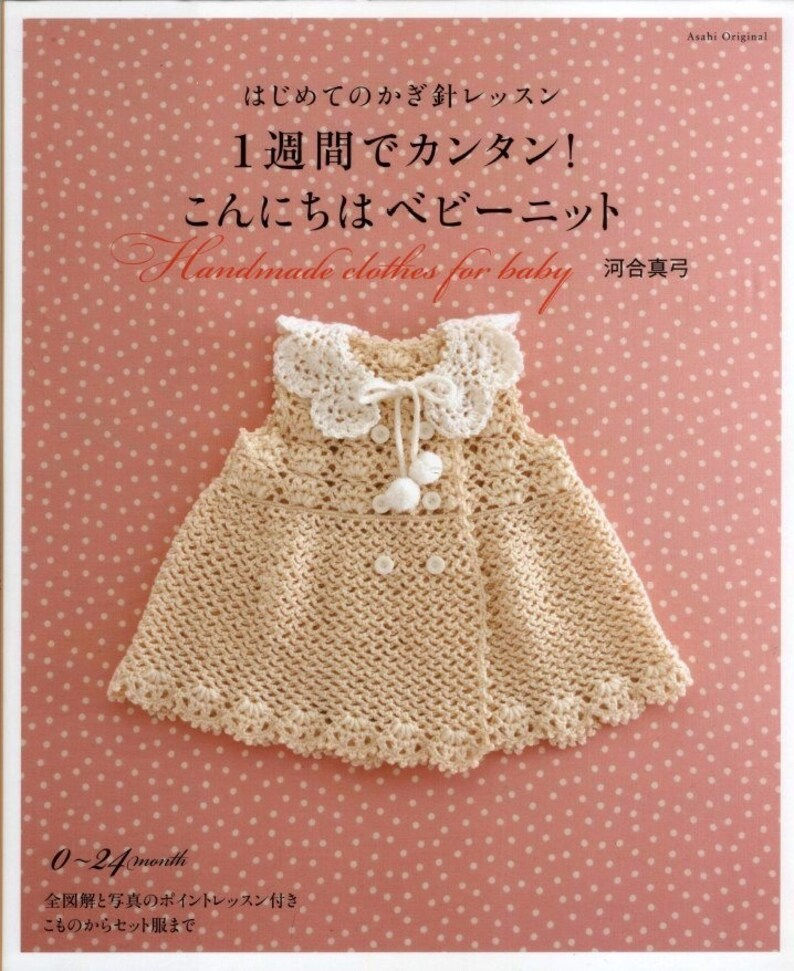 85c95b6daa65 Handmade Clothes for Baby 0-24 Crochet for baby Japonese ebook