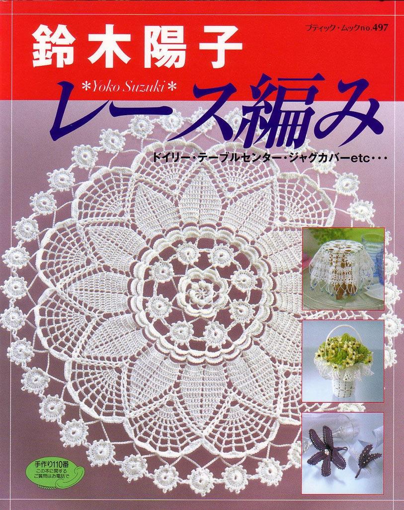 Yoko Suzuki Laces Doilies Crochet Pattern Book Japanese Etsy