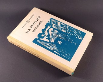 The Master and Margarita Soviet vintage Book