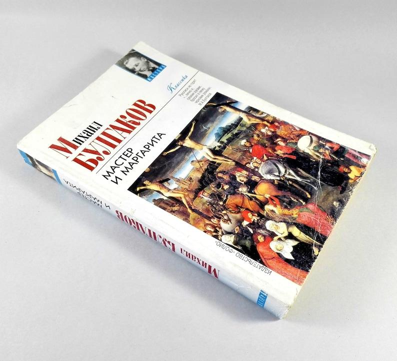 Vintage book/ Bulgakov/ Master and Margarita / Russian classic image 0