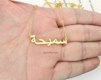 Arabic name necklace | Etsy