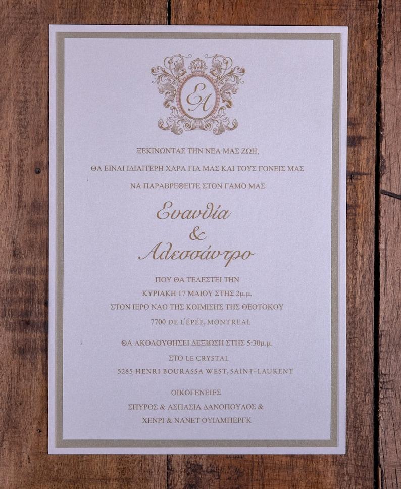 Greek Wedding Invitation Invitations Blush And Gold