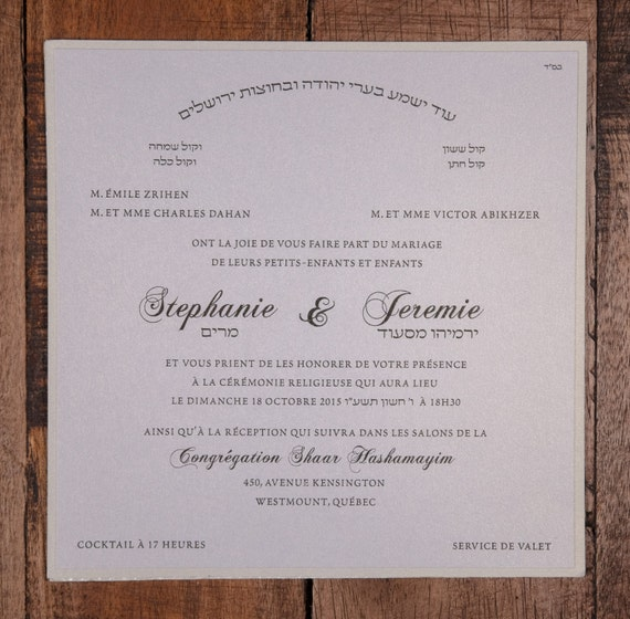 Jewish Wedding Invitation Jewish Wedding Invitations Jewish Etsy