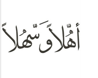 """Arabic word"""" welcome"""" instant machine embroidery download 3 different sizes"""