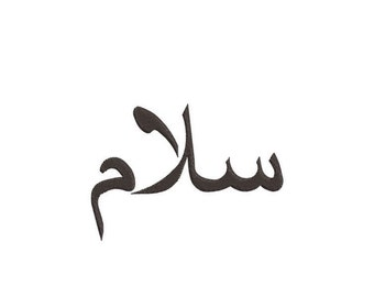 ARABIC WORD SALAAM machine embroidery download 5 diff sizes