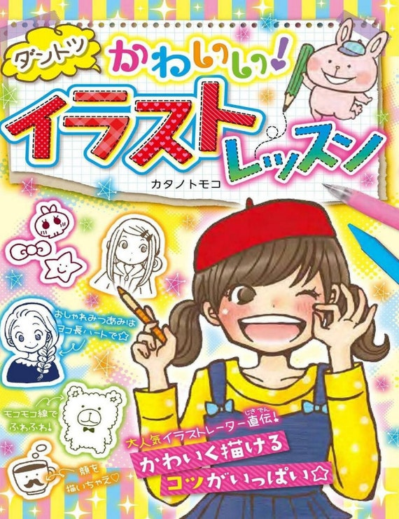 Kawaii Mignon Illustration Apprendre Lettres Ebook Livre