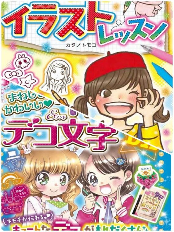 Deux Livre Kawaii Mignon Coloriage Illustration Apprendre Ebook Combo Japonais Livre Dessin Marqueurs Pdf