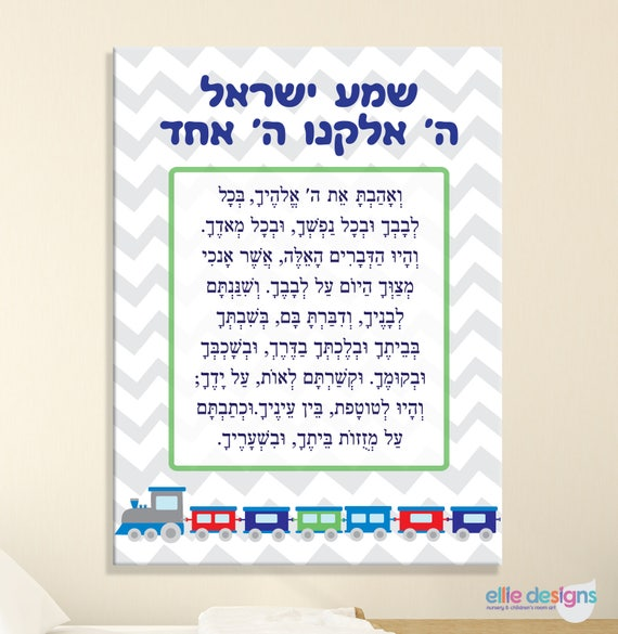 Shema Yisrael Print with Trains, Jewish Baby Gift, Jewish Baby Boy, Jewish  Baby Art, Jewish Prayer, Hebrew Baby Gift, Jewish Baby Boy