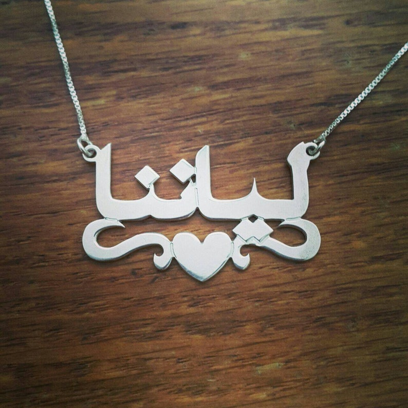 016e65013bb93 Sterling silver Arabic name necklace / Arabic Heart name necklace / Farsi  name necklace / custom made for you / My Name Necklace