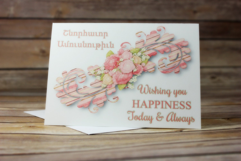 Handmade Armenian English Wedding Wishes Flourish Greeting Etsy