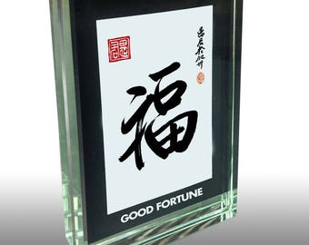 Glass Paperweight with Chinese Calligraphy: Good Fortune, Dragon, Dao, Love, Beauty, Spirit, Buddha, or Wisdom