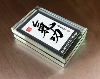 Glass Paperweight with Chinese Calligraphy: Martial Arts, Qigong, Yin-Yang, Harmony, Taiji, Auspicious, Angel, or Longevity