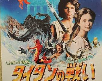 Clash of titans Japanese vintage poster (Ref251)