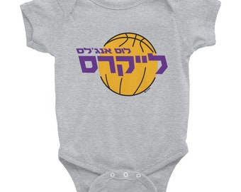 4b24a12a9 Little Lakers Hebrew One Piece Baby Onesie - NBA LA Los Angeles Lakers  basketball
