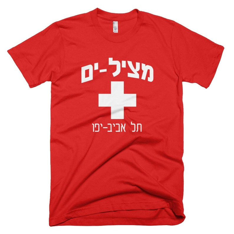 44832dcc63d5 Tel Aviv Lifeguard Hebrew T-Shirt Baywatch Israel design