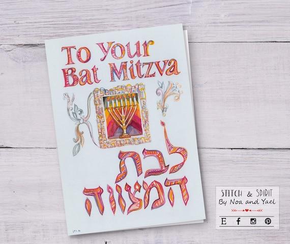 Bat Mitzvah Greeting Card Jewish Greeting Card In Both Hebrew